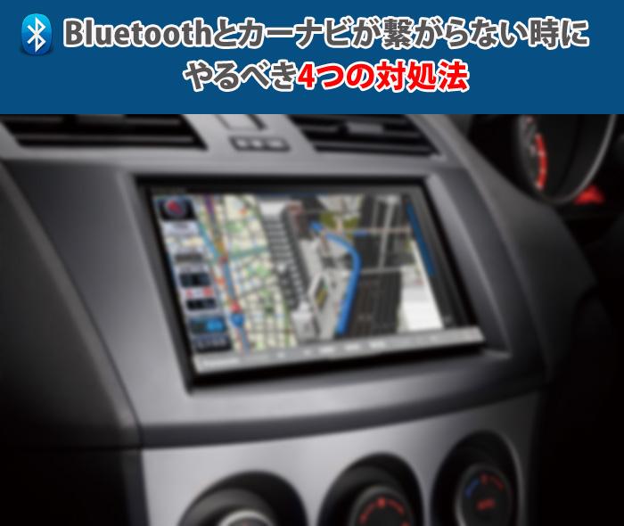 Bluetoothが車のカーナビと繋がらない時にやるべき4つの対処法